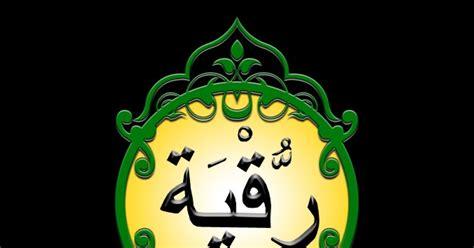 Ghaury Janji Abang taman lagu ayat ayat ruqyah mp3 free mp3 downloads