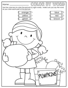 october edit  color  sight word editable printables