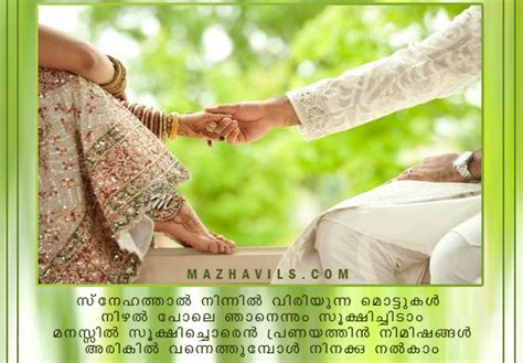 Wedding Wishes Card By Club Malayalam by Cards For Husband In Malayalam