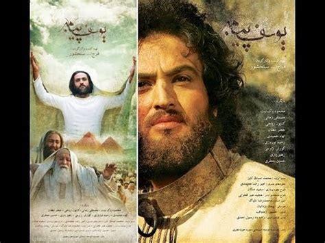 film nabi yusuf episode 30 film complet proph 232 te youssef 1 45 youtube
