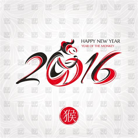 new year card for 2016 new year 2016 greeting card vector image 89898