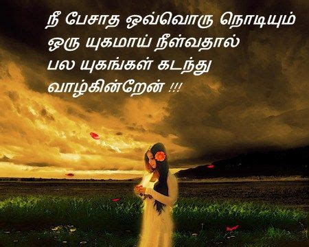 touching photos in tamil tamil feeling very heart touching love failure kavithai
