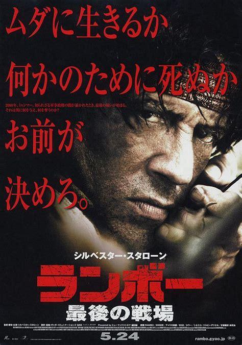 film rambo 6 full movie rambo poster 6 mr movie fiend s movie blog