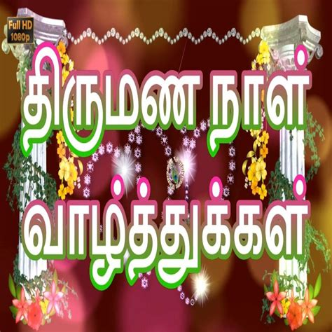 Wedding Anniversary Wishes Tamil by Best Of Happy Wedding Anniversary Wishes In Tamil Marriage