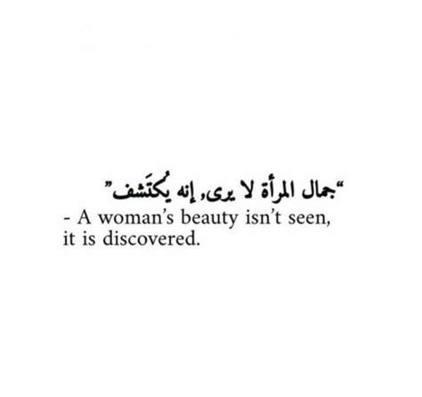 Arabic Quotes Best 25 Arabic Quotes Ideas On Arabic