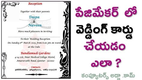 Wedding Card Design In Pagemaker by Creating Wedding Card In Page Maker Project 8 Www
