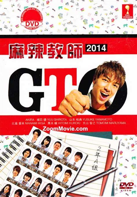 Dvd Anime Gto Great Onizuka Sub Indo Eps 1 End great onizuka 2014 dvd japanese tv drama 2014 episode 1 11 end cast by