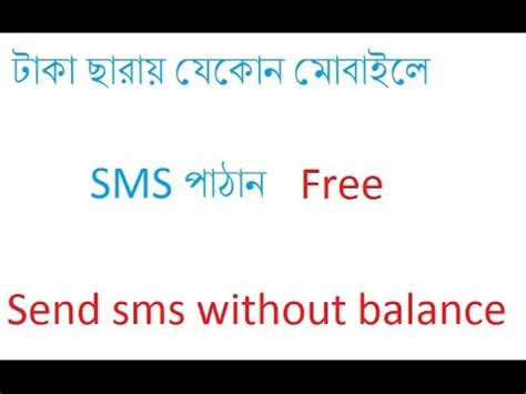 free sms any mobile how to send free sms any mobile number