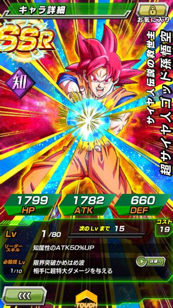 z dokkan battle guide unofficial books z dokkan battle characters saiyan god