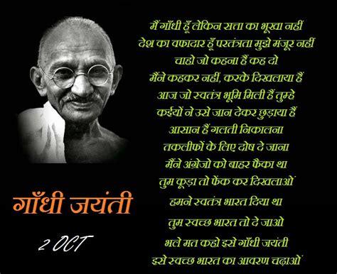 mahatma gandhi ki biography मह त म ग ध जय त पर भ षण कव त एव ज वन पर चय mahatma
