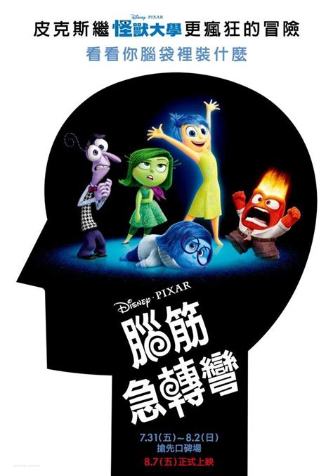 film bagus inside out 腦筋急轉彎 inside out yahoo奇摩電影