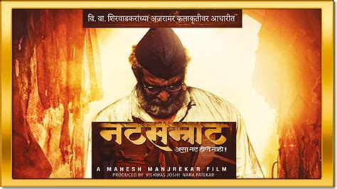 marathi movie box office collection 2016 2nd sunday marathi natsamrat movie 10th day box office