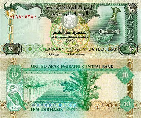 united arab emirates uae 10 dirham banknote world currency
