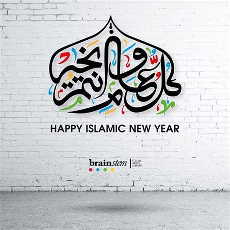 best 25 islamic new year ideas on pinterest fresh