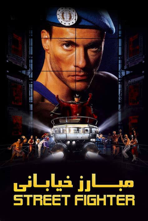 street fighter 1994 imdb hd wallpapers دانلود فیلم street fighter 1994