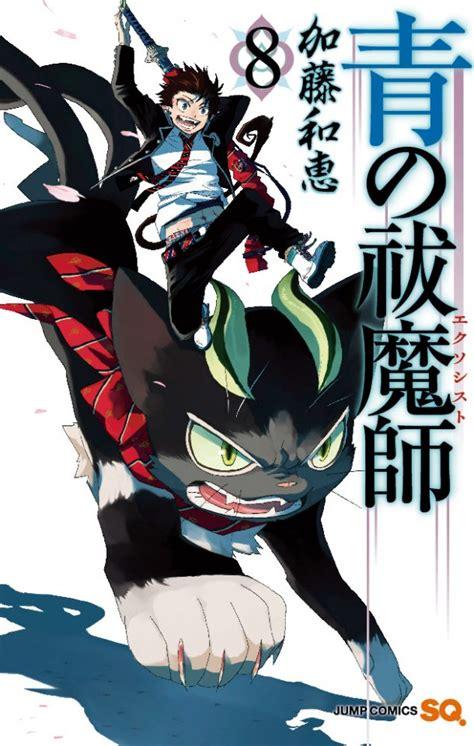 Demons The Ravyn Series Volume 1 vo ao no exorcist jp vol 8 212 kazue kato kazue