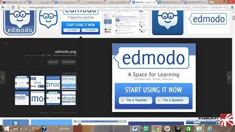 edmodo reddit تجربة edmodo منصة تعليمية تجذب الطلاب إلى التعلم