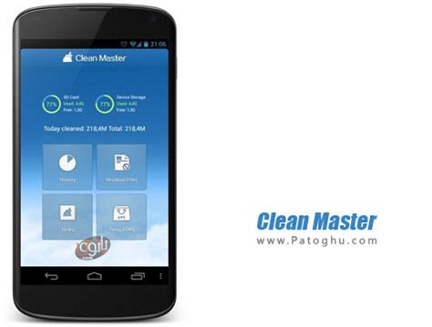android clean master دانلود نرم افزار پاک سازی و بهینه سازی آندروید clean
