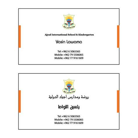 business card templates kindergarten printing business cards amman choice image card