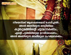 Wedding Wishes Malayalam Quotes Cute Love Quote For Husband In Malayalam Language