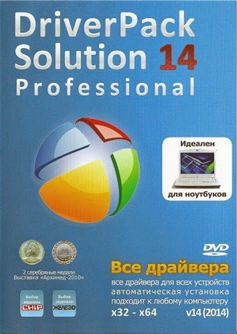 Dvd Driver Pack 14 driverpack solution 14