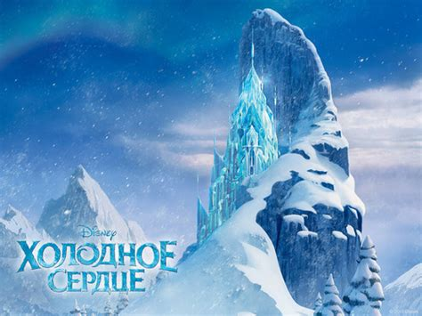 frozen film russian frozen images russian frozen wallpaper hd wallpaper and