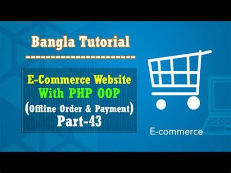 php tutorial in bangla e commerce website php oop bangla offline order payment