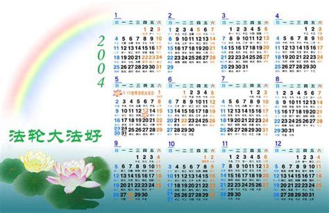 Calendrier Janvier 2004 Conception Graphique Calendrier 2004 Falun Dafa Hao