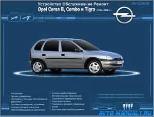 Opel Corsa B Manual