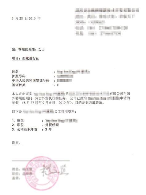 Lettre De Travail Pour Demande De Visa Letter Of Application Modele Lettre De Travail Pour Demande De Visa
