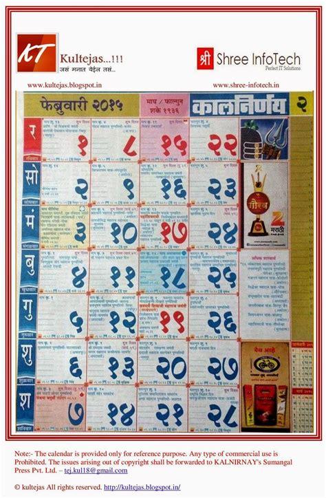 E Calendar Kalnirnay 2017 Kalnirnay February 2016 Calendar Template 2016