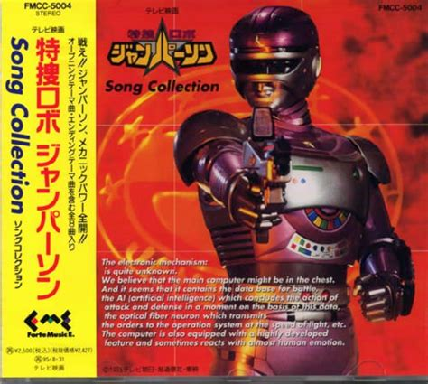 Dvd Tokusou Robo Janperson 特捜ロボ ジャンパーソン tokusou robo janperson japaneseclass jp