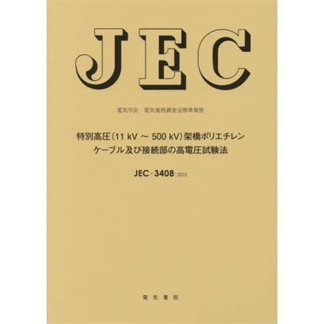 Jec Jp 4500 4 オムニ7 セブンネットショッピング 特別高圧 11kv 500kv 架橋ポリエチレンケーブル及び接続部の高電圧
