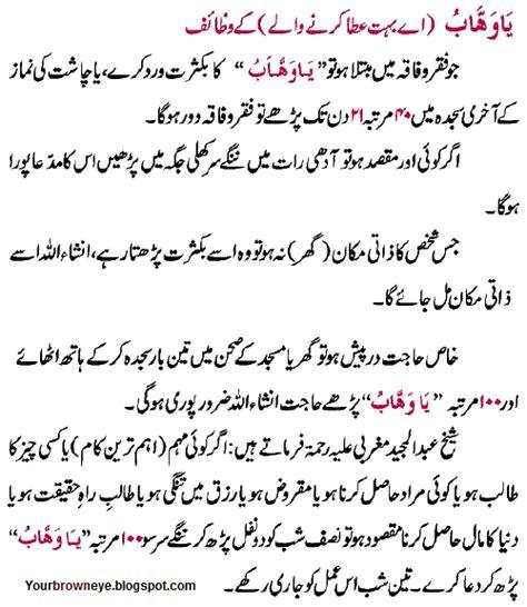 sky ferreira meaning in urdu ya wahabo wazifa ya wahab benefits ya wahabu meaning in