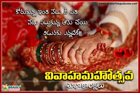 Wedding Anniversary Quotes Brainy by Happy Wedding Anniversary Pelli Roju Subhakankshalu