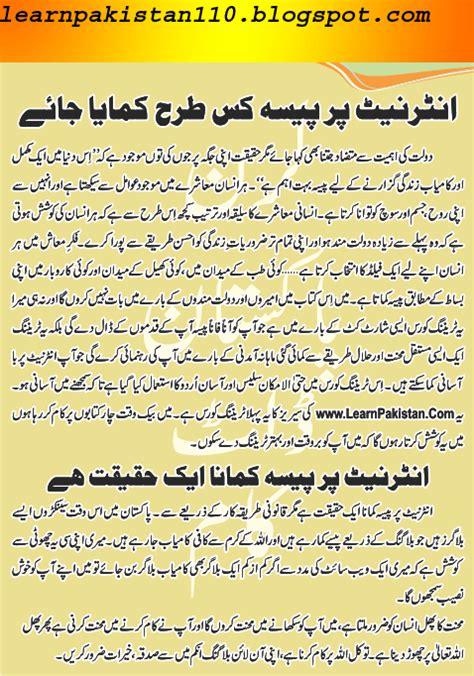 adsense urdu google adsense in urdu learnpakistan