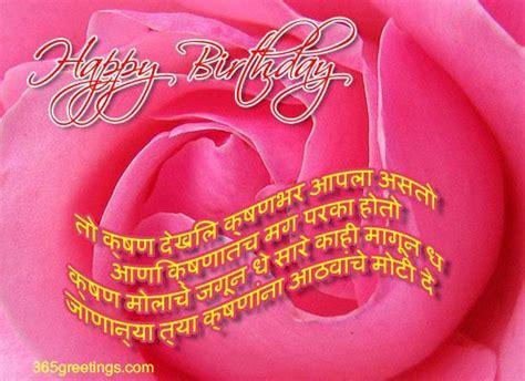 Marathi Birthday Card Birthday Sms In Hindi In Marathi In English For Friend In