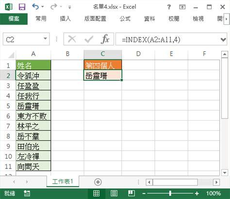 tutorial excel index excel index 函數用法教學 取出表格中特定位置的資料 g t wang