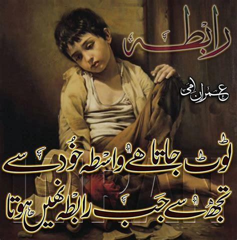 poetry sad two line sad poetry 2 line sad poetry 2 line sad shayari