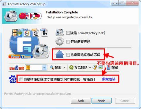 format factory burn dvd 格式工廠 formatfactory 強大免費轉檔軟體 轉影片 音樂 圖片 dvd 一次搞定