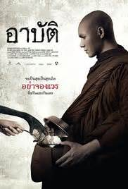 film thailand update 2016 karma 2015 film wikipedia