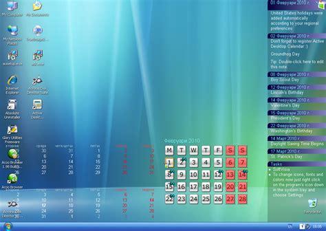 Active Desktop Calendar как Quot успеть Quot пить витамины успевай с детьми
