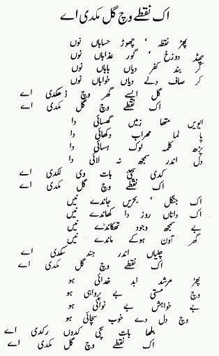 Ek Nukte Wich Gal Mukdi Ae   Bulleh Shah   Sufi Poetry