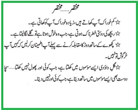 scowl meaning in urdu dosti quotations search results calendar 2015
