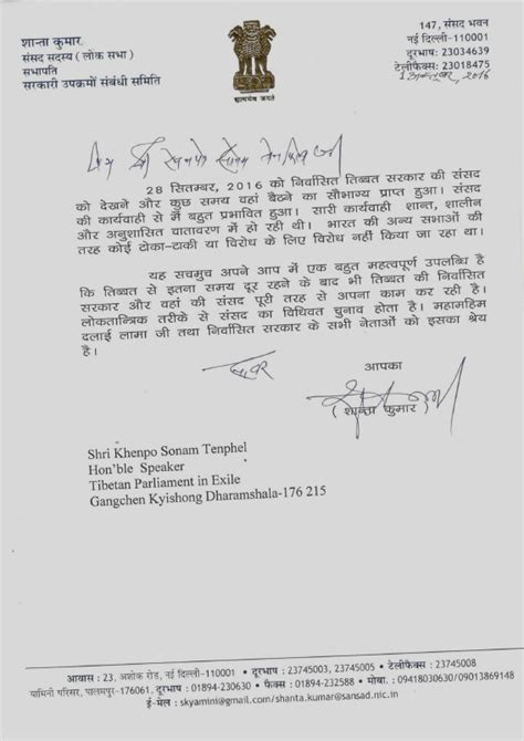 Complaint Letter Format To Chief Minister Former Hp Chief Minister Sends Letter Applauding Procedure Of Tibetan Parliament Following Visit
