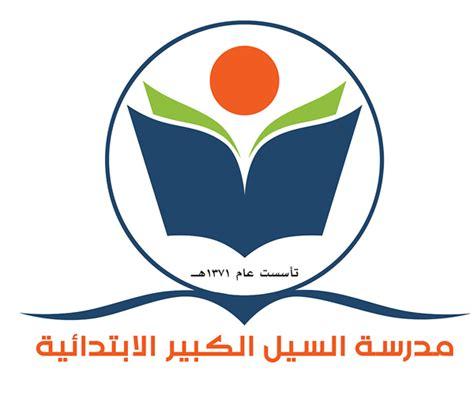 design a school logo free 70 best logo design collection riyadh saudi arabia