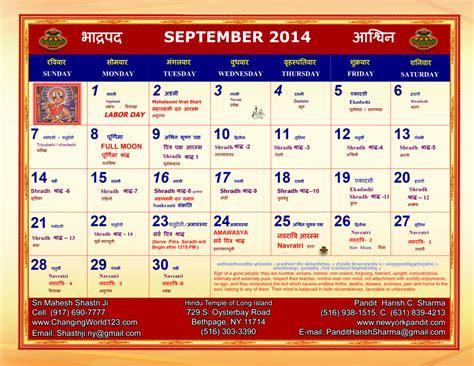 Calendar 2018 Lala Ram Swarup Lala Ramsarup Panchang Pdf