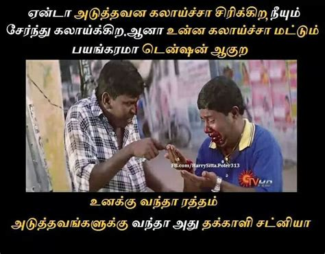 Meme Comedy - comedy memes in tamil image memes at relatably com