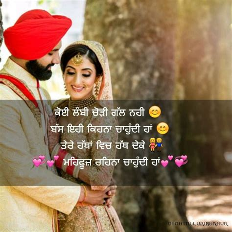 couple wallpaper with quotes in punjabi 1000 images about punjabi quotes on pinterest