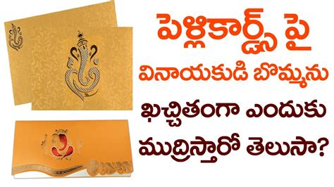 wedding cards printing in hyderabad kphb facts printing lord ganesha on wedding cards wedding cards in india v telugu